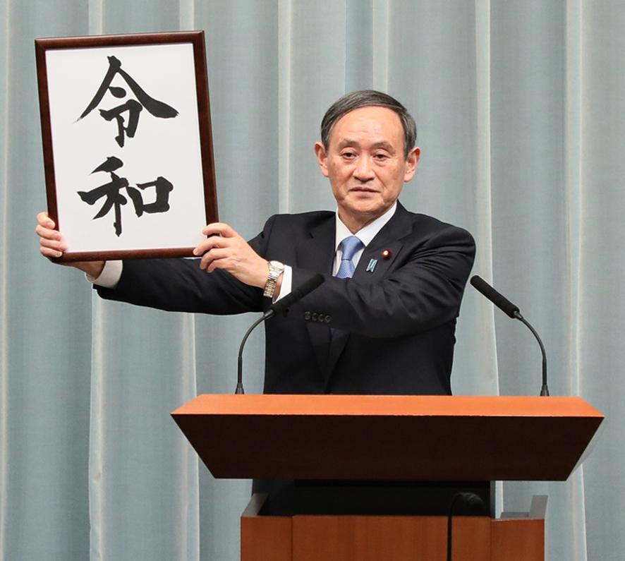 Yoshihide Suga announcing new imperial era Reiwa 2 cropped